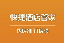 """快捷酒店管家:新产品""""鹰漠旅行""""即将上线"""