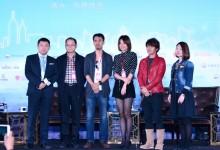 圆桌论坛:旅游新业态机遇与挑战