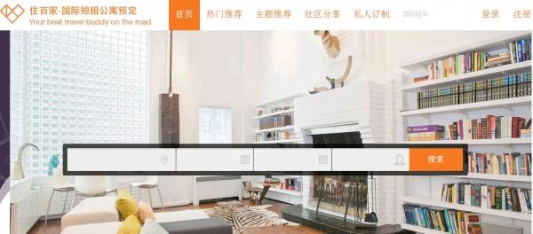 住百家:国际短租公寓预定,解决酸柠檬问题