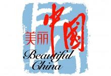 解读:中国境外推广之美丽中国、一带一路