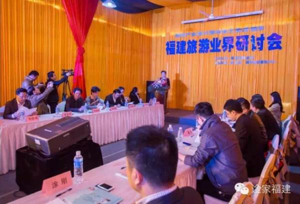 福建省:携手途家举办旅游业界闭门研讨会