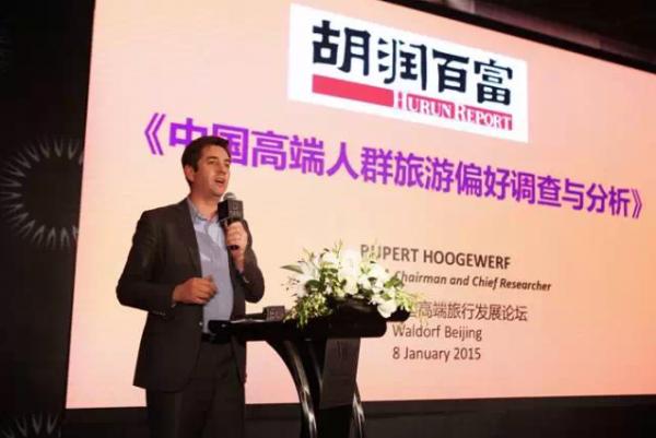 胡润:发布中国高端人群旅游偏好调查与分析