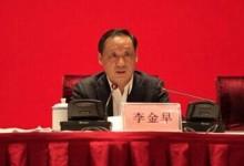 李金早:将设立中国旅游产业促进基金会