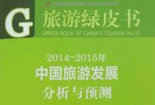 旅游绿皮书:正式发布 聚焦新常态下中国旅游