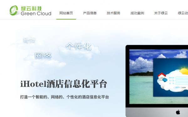 绿云科技:酒店PMS服务商,融资8500万元