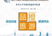 2014:中国旅游国际舆情 年度调查成果发布