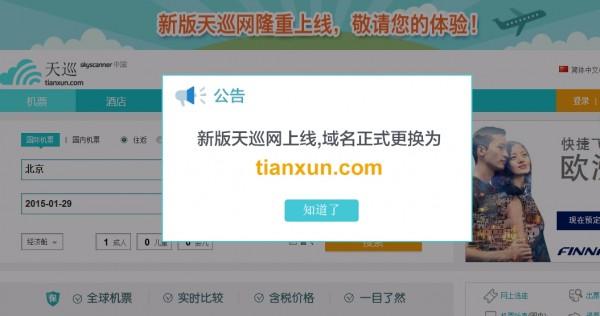 天巡:启用新域名tianxun.com 加速中国战略