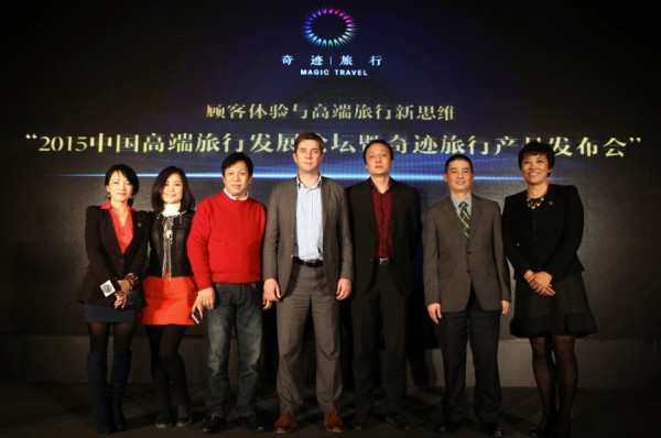 众信:2015中国高端旅行发展论坛见证奇迹