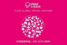 众信旅游:再度变更经营范围 聚焦通讯房产