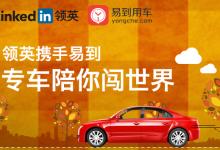 易到用车:与全球最大社交网LinkedIn结盟