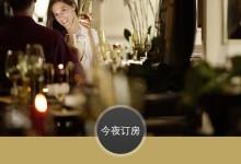 鹰漠旅行:全球首款酒店会员直通平台上线