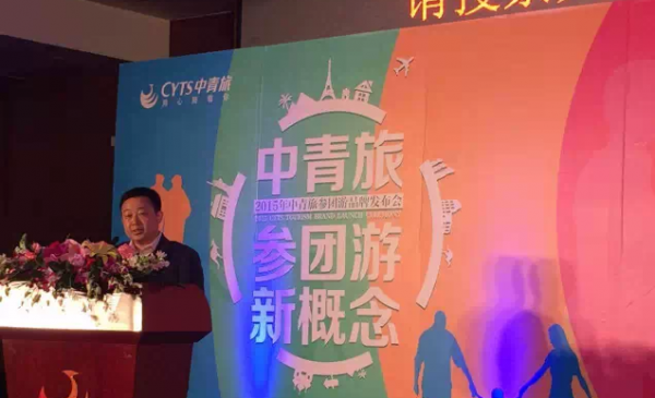 """中青旅:""""团缘""""品牌 打造参团游新概念"""