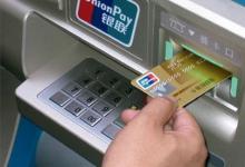 银联卡:交易量增 跨境支付进入战国时代