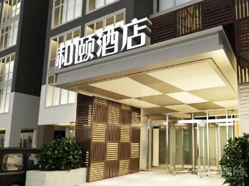 """""""和颐事件"""":是否给中国酒店资本战带来变数?"""