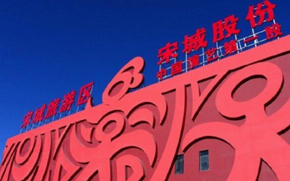 宋城演艺:10亿元成立投资基金 剑指IP资源