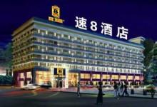 速8酒店:终止31家加盟商合作 与战略无关