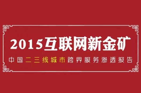 互联网:2015年新金矿 跨界服务渗透报告