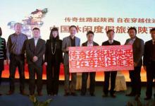 陕西旅游局:与途家战略合作 共创丝路品牌