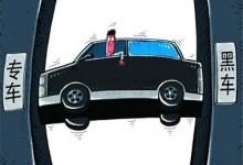 滴滴快的:私家车仍在做专车 涉嫌非法运营