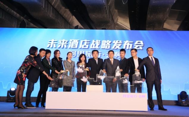 阿里旅行:未来酒店战略 以信用提升产业链