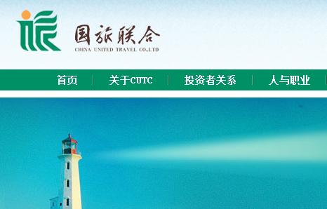 国旅联合:李强任公司董事,施亮任总经理