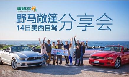 """惠租车:互动O2O看国人海外租车""""HUI""""模式"""
