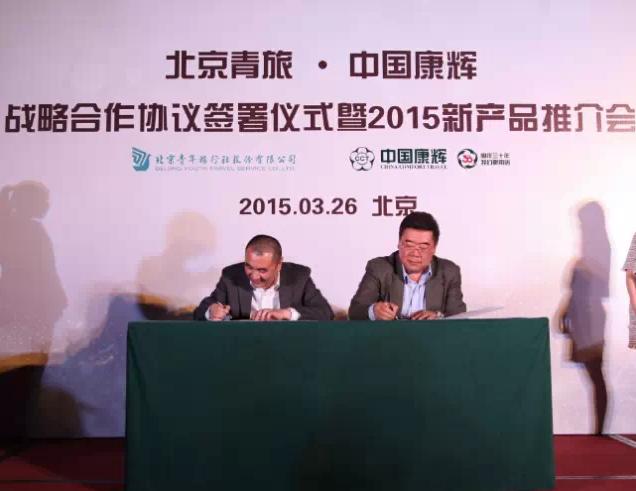 康辉集团:与北京青旅合作,做大旅游产业