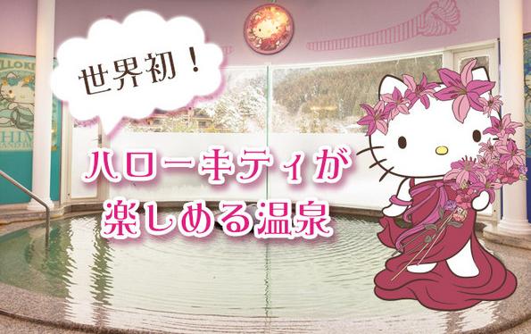 日本:打造首座Kitty主题温泉 只限女性进入