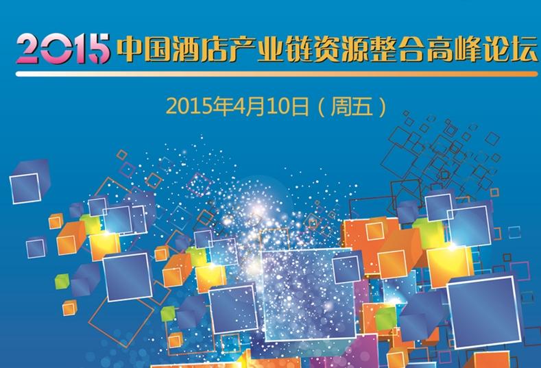 2015:中国酒店产业链资源整合高峰论坛更新