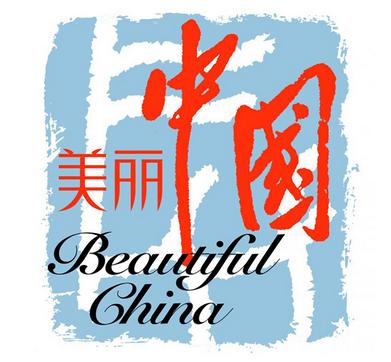 """中国:拓展""""旅游外交"""",广树""""美丽中国""""形象"""