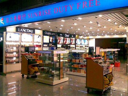 首都机场:免税区招标 中免是最有实力竞争方