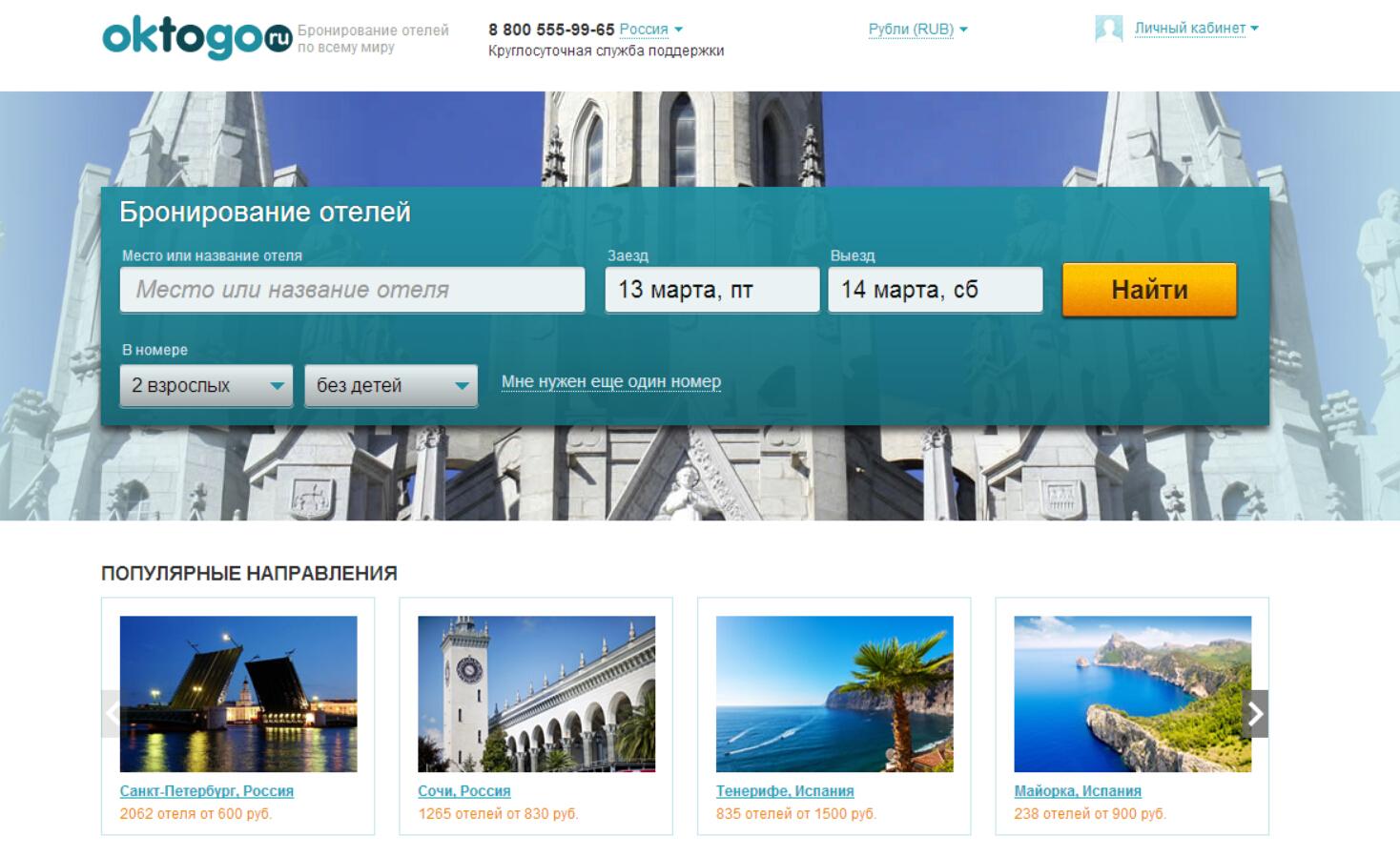 Oktogo:俄在线酒店服务公司融资500万美元