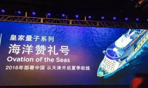 """皇家加勒比:2016年亚洲布局""""海洋赞礼号"""""""