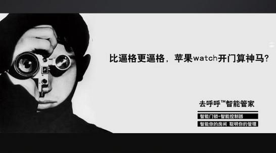 Apple Watch:智能门锁时代,谁能拔得头筹