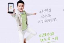 同程:签约佟大为 在线旅游中国合伙人成局