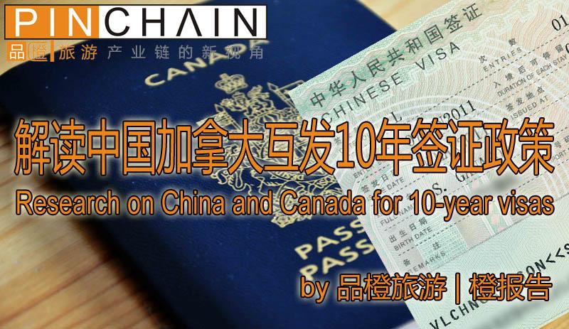 橙报告:理性看待中国加拿大互发10年签证