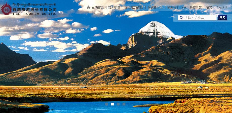 西藏旅游:拟不低于6.47亿元出售五家酒店资产