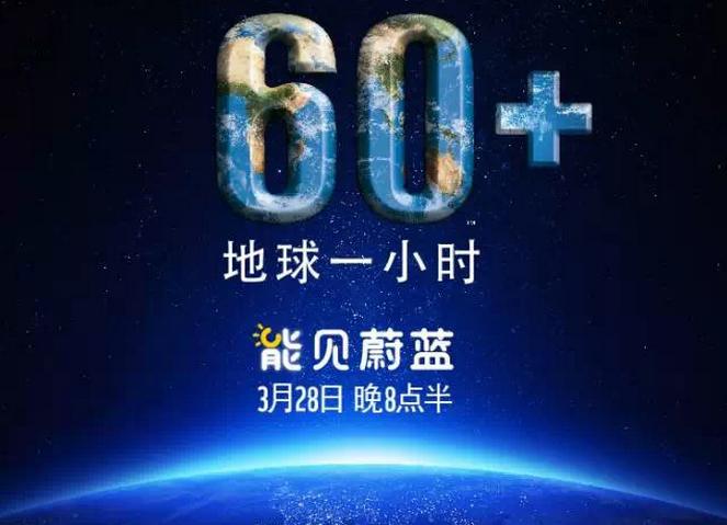 """维景酒店:""""能""""见蔚蓝 为地球熄灯一小时"""