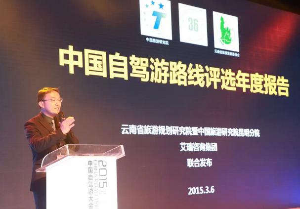 蒙睿:2014中国自驾游路线评选报告的分享