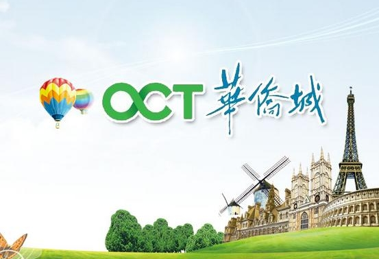 华侨城:摘茂名南海旅游岛商住地 发展文旅项目