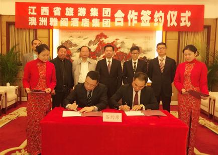 雅阁集团:与江西旅游集团签约打造产业闭环