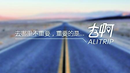 阿里旅行·去啊:与中国酒店联盟战略合作