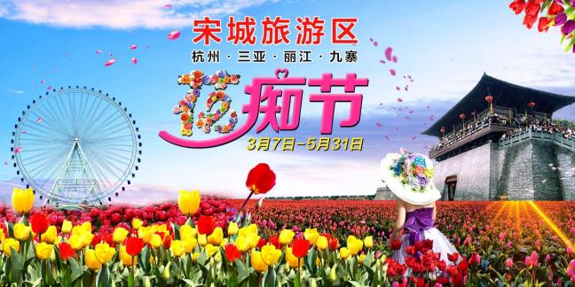 宋城演艺:一季度实现营收同比增长57.94%
