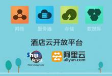 阿里云:联合石基推酒店云 推进行业互联网+
