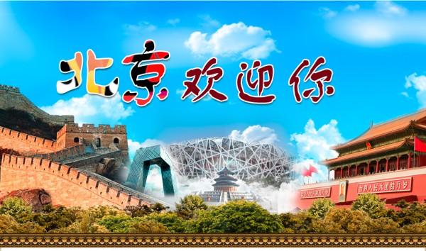 数据:中国城市形象调查报告(2015)节选
