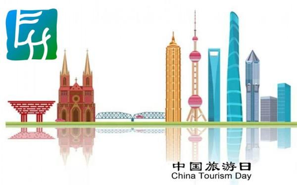 中国旅游日:筚路蓝缕 只为今日的荣耀