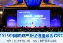 国家旅游局:《中国旅游上市公司发展报告》
