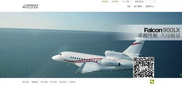 达索猎鹰:中文网站和微信平台推销商务机
