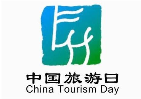 国家旅游局:5·19中国旅游日 惠民措施遍地开花