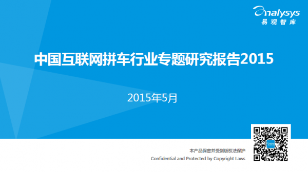 易观:互联网拼车行业专题研究报告2015